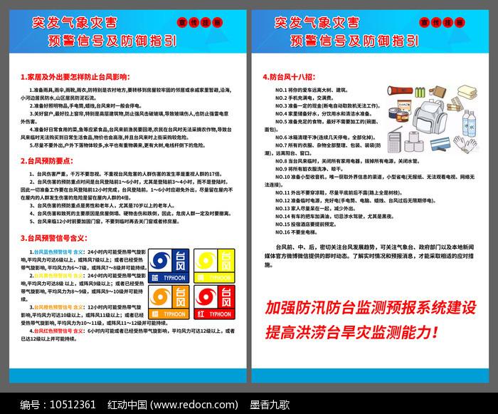 创意预防台风宣传展板图片