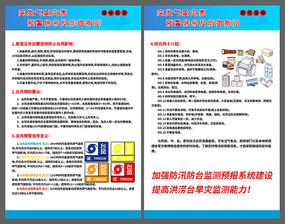 创意预防台风宣传展板