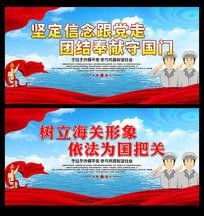 党建海关标语宣传标语