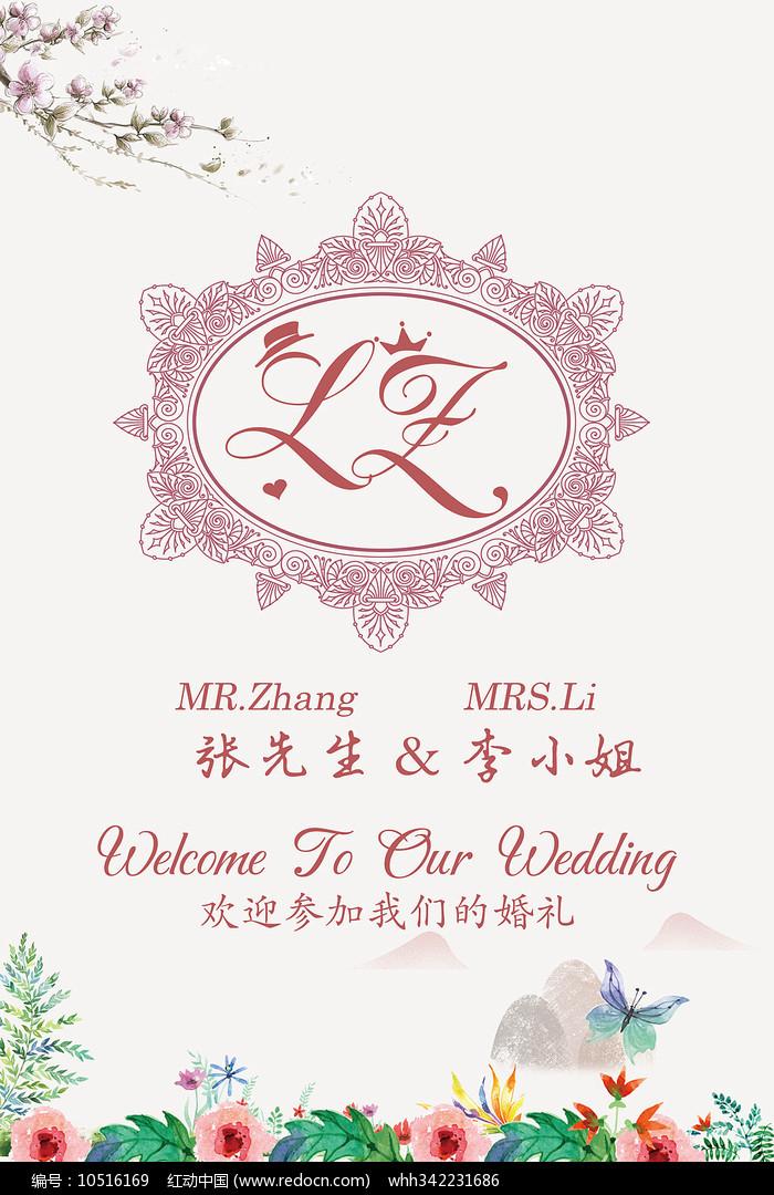 粉色婚礼水牌设计图片