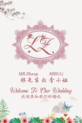 粉色婚礼水牌设计