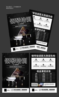 钢琴培训招生宣传单设计