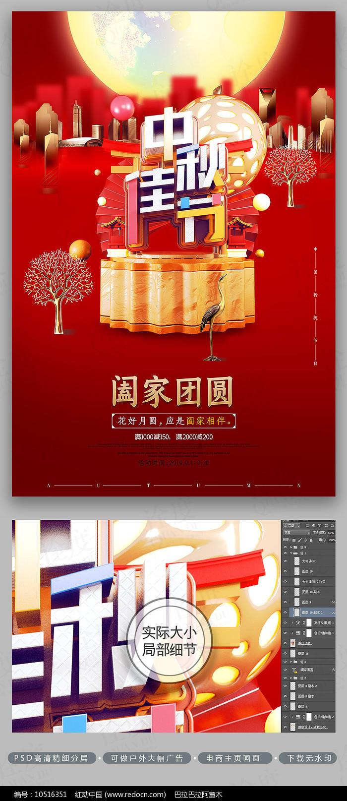 红色创意中秋佳节中秋节海报图片