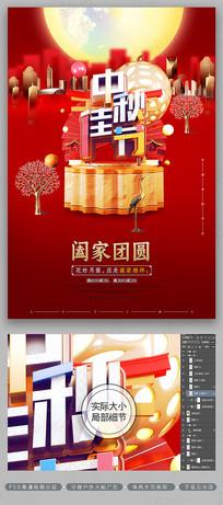 红色创意中秋佳节中秋节海报