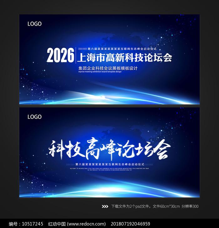 蓝色科技高峰论坛背景板图片