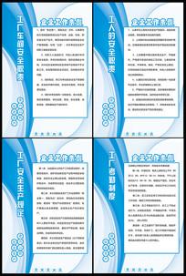 蓝色企业工厂车间安全展板设计
