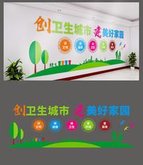 绿色卫生城市文化墙设计
