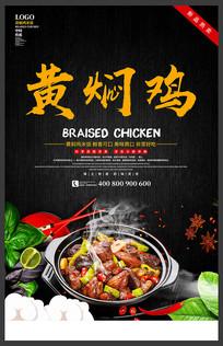 美味黄焖鸡米饭海报设计