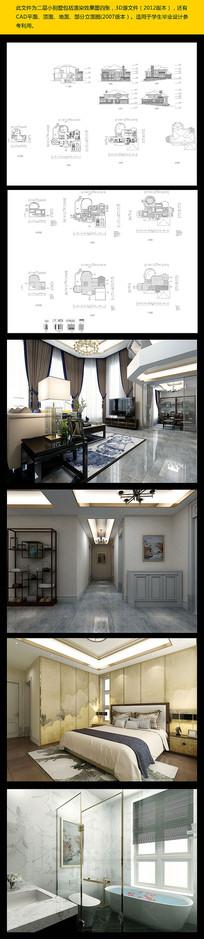 浅色新中式3D别墅模型