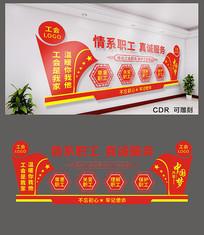 情系职工文化墙设计