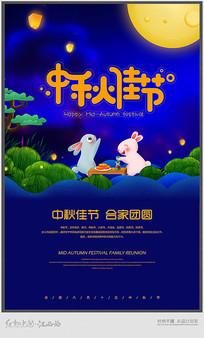 唯美中秋节海报设计