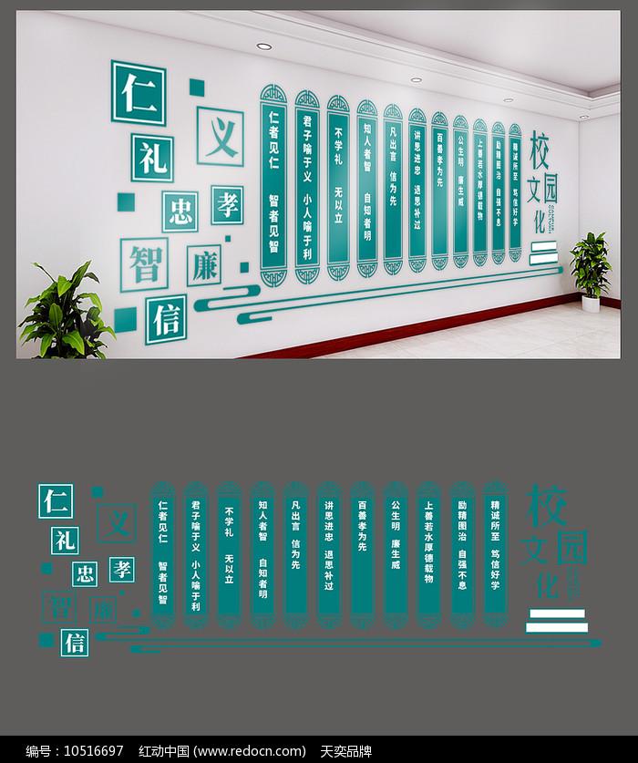 校园文化标语文化墙图片