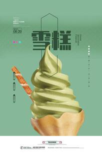 雪糕美食海报设计