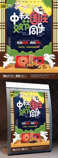 中秋国庆双节同乐节日促销海报
