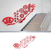 读书楼梯校园文化墙