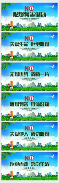 禁烟文化标语宣传展板设计
