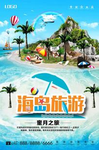 浪漫清新海岛旅游海报设计