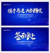 蓝色大气企业峰会会议背景板