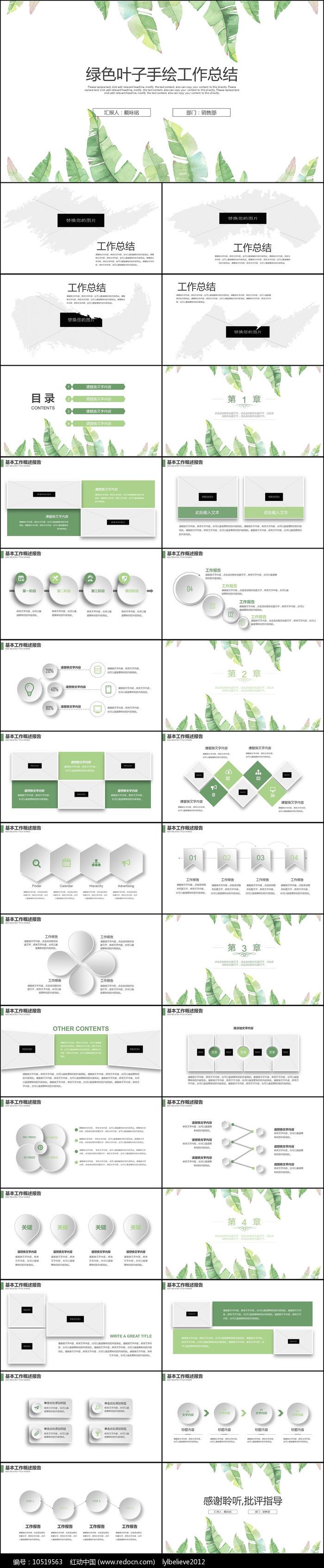 绿色手绘淡雅清新工作总结述职报告PPT图片