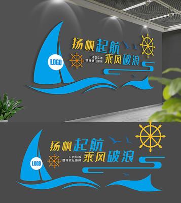 企业励志扬帆起航乘风破浪企业文化墙
