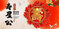 寿星生日海报设计