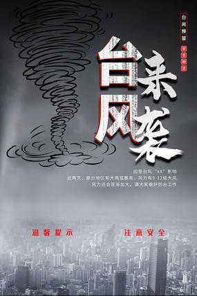 温馨提示台风来袭海报