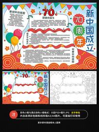 新中国成立70周年小报手抄报