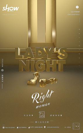 夜店女士之夜活动海报设计