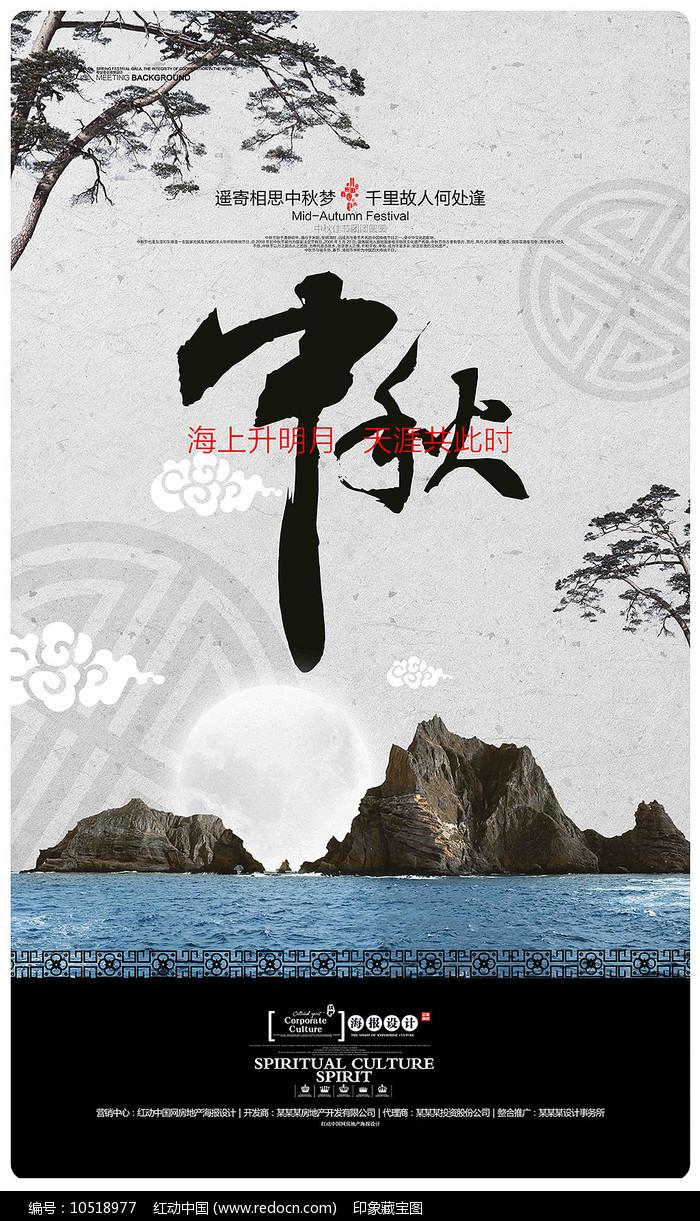 中国风中秋节海报设计图片