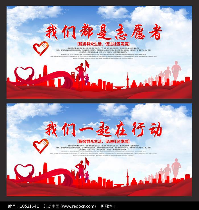 创意志愿者在行动社区宣传展板图片