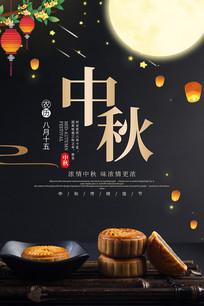 传统中秋节海报设计