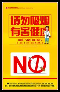 大气创意公益禁烟宣传海报设计