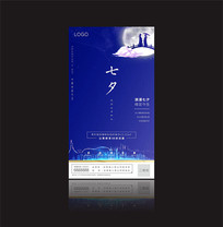 地产古典七夕微信广告