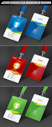 工作证胸卡工作证设计模板