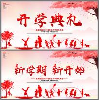 精美开学典礼宣传展板