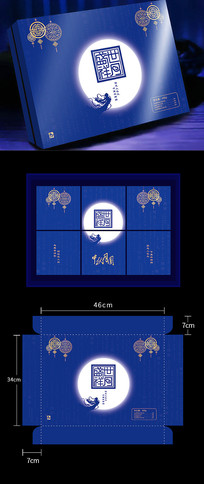 蓝色简约新中式中秋月饼包装盒设计