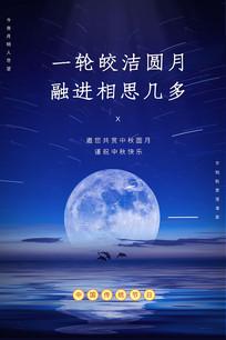 蓝色简约中秋节海报