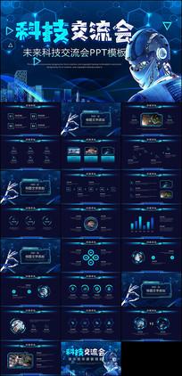 蓝色科技交流会PPT模板