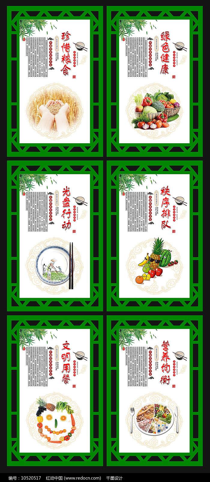 绿色食堂文化宣传展板