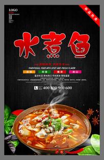 美味水煮鱼宣传海报