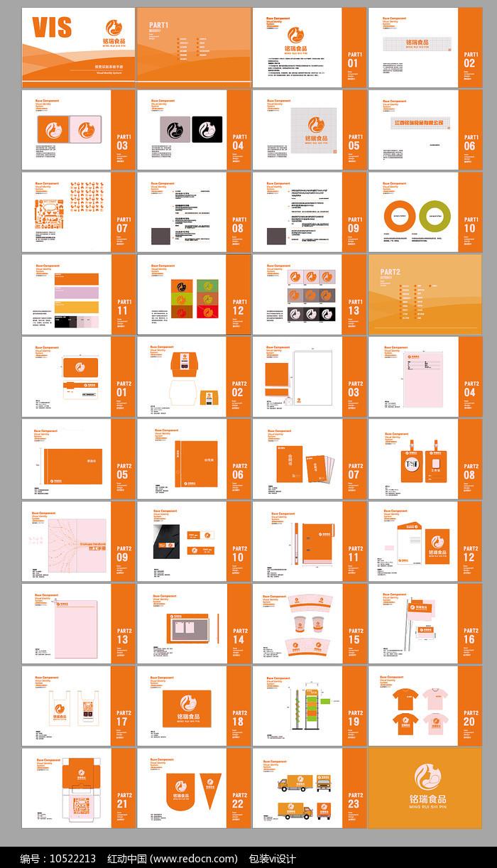 食品企业vi手册设计图片
