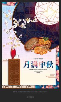 时尚中秋节八月十五海报