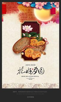 水彩中国风八月十五中秋节海报