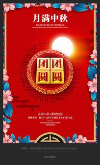 团团圆圆红色大气简洁中秋海报