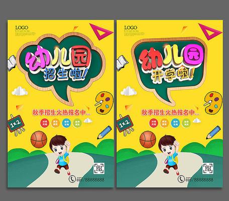 幼儿园开学招生海报