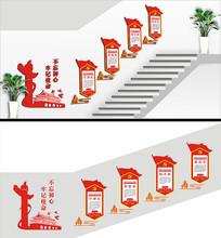 不忘初心牢记使命楼梯文化墙
