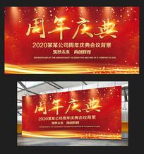 红色周年庆典年会会议晚会舞台背景板