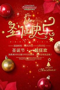 节日圣诞快乐海报