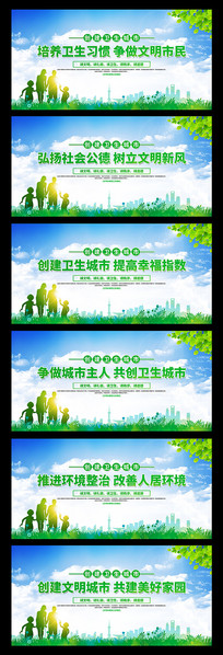 绿色文明城市宣传展板