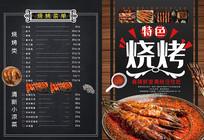 美味烧烤宣传菜单设计